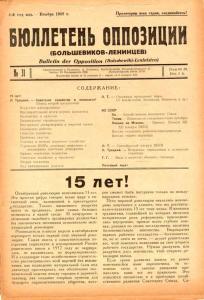 Bollettino Opposizione 1932